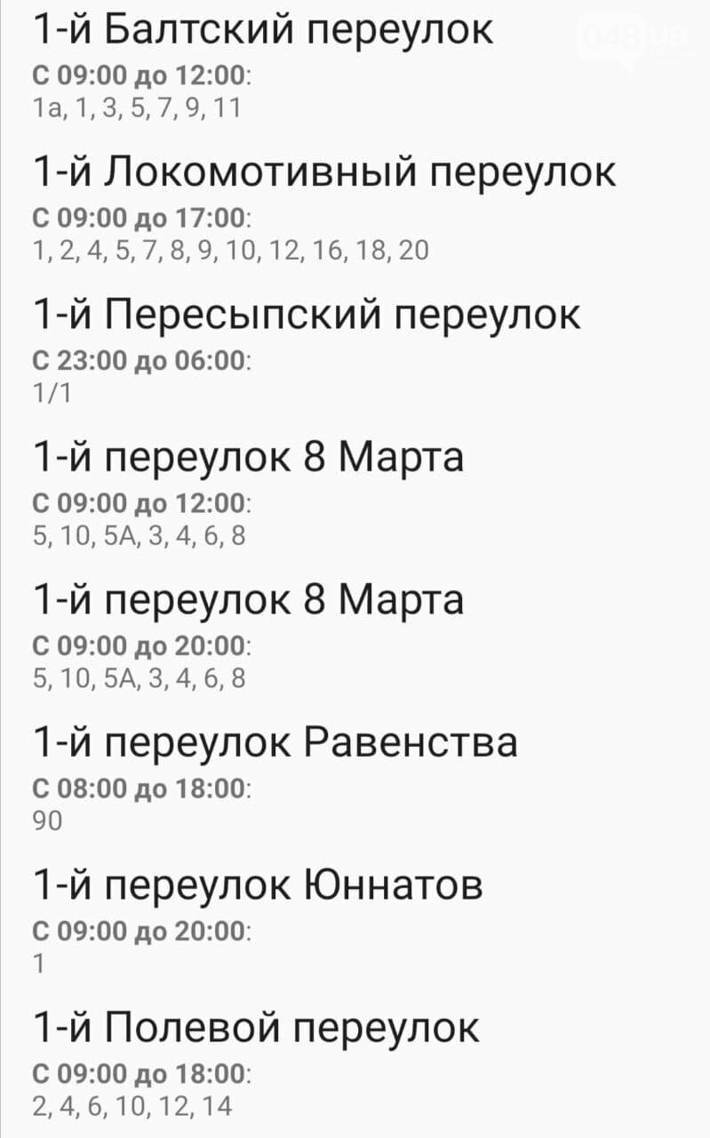 Отключения света в Одессе завтра: график на 4 ноября , фото-2
