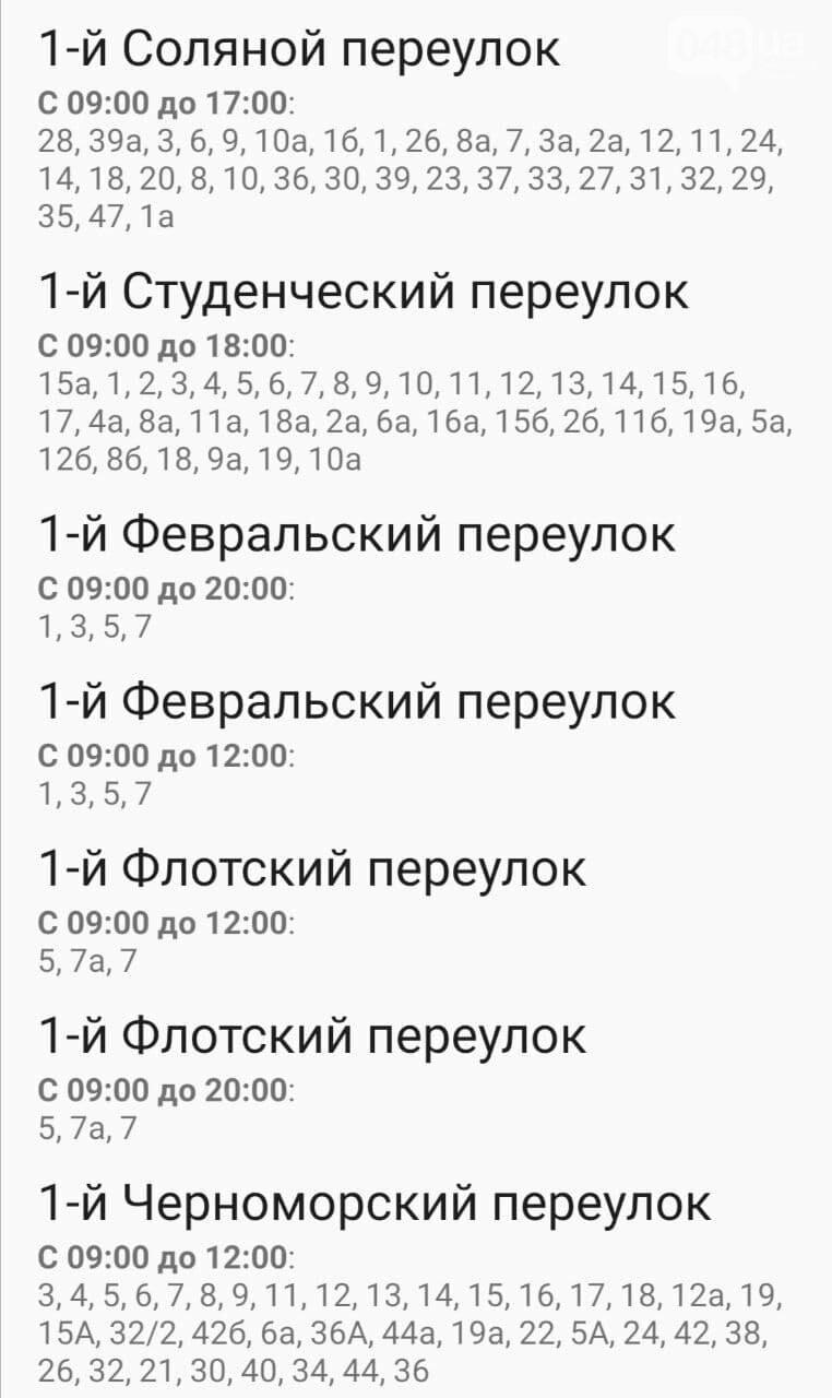 Отключения света в Одессе завтра: график на 4 ноября , фото-3