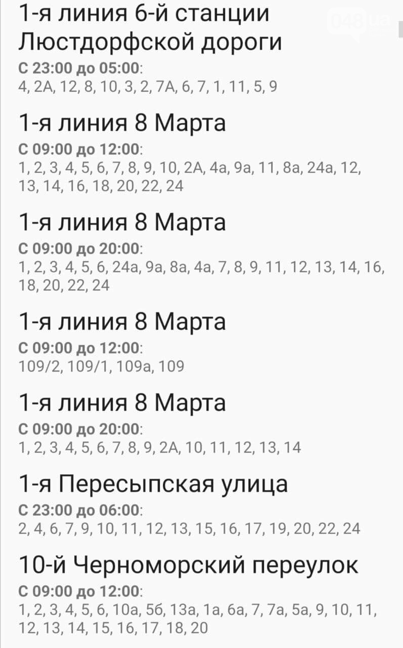 Отключения света в Одессе завтра: график на 4 ноября , фото-4