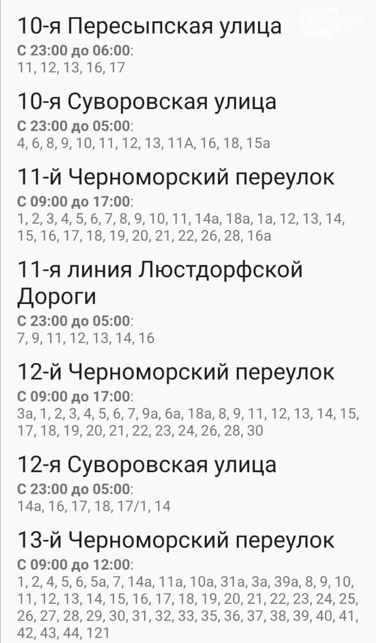 Отключения света в Одессе завтра: график на 4 ноября , фото-5