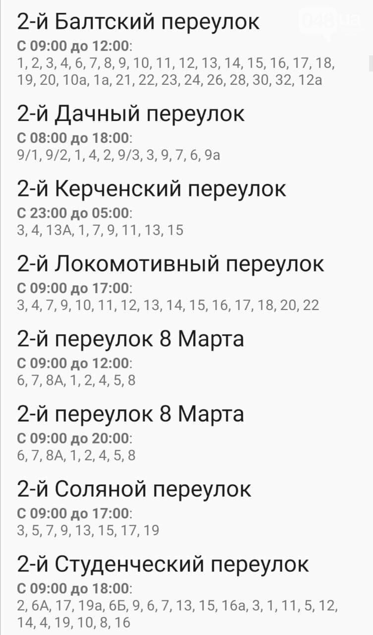 Отключения света в Одессе завтра: график на 4 ноября , фото-6