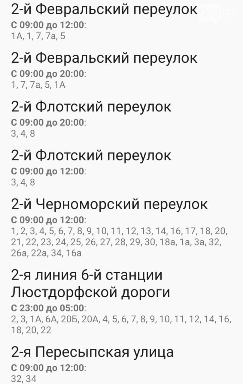 Отключения света в Одессе завтра: график на 4 ноября , фото-7