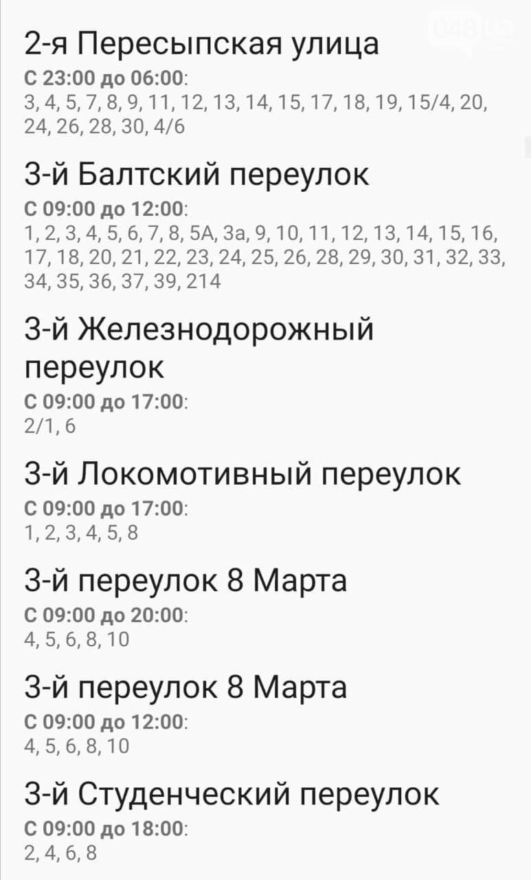 Отключения света в Одессе завтра: график на 4 ноября , фото-8