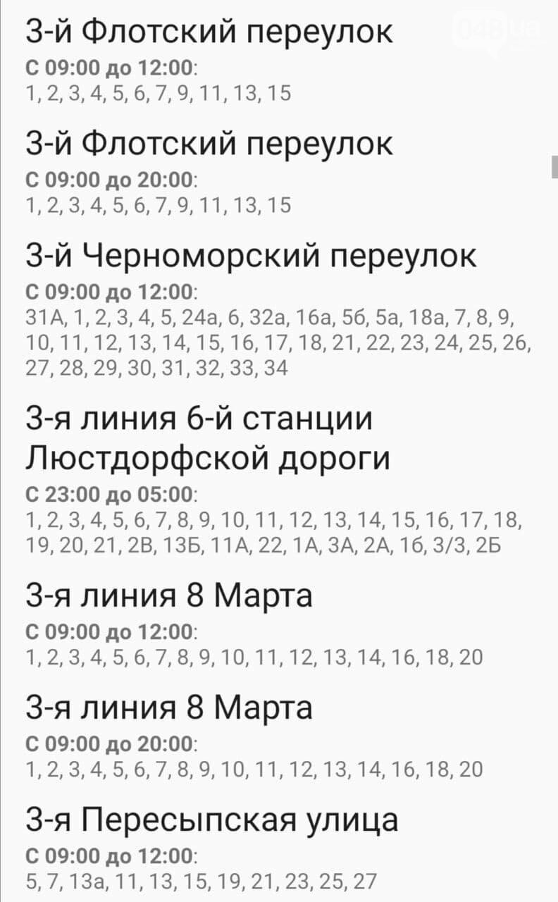 Отключения света в Одессе завтра: график на 4 ноября , фото-9