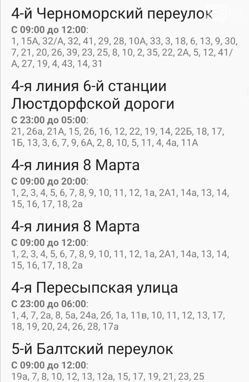 Отключения света в Одессе завтра: график на 4 ноября , фото-11