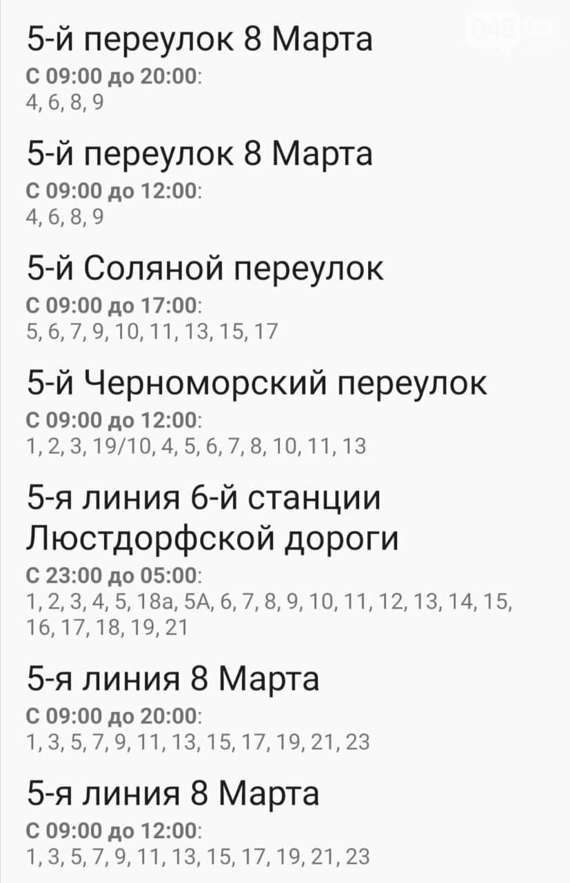 Отключения света в Одессе завтра: график на 4 ноября , фото-12