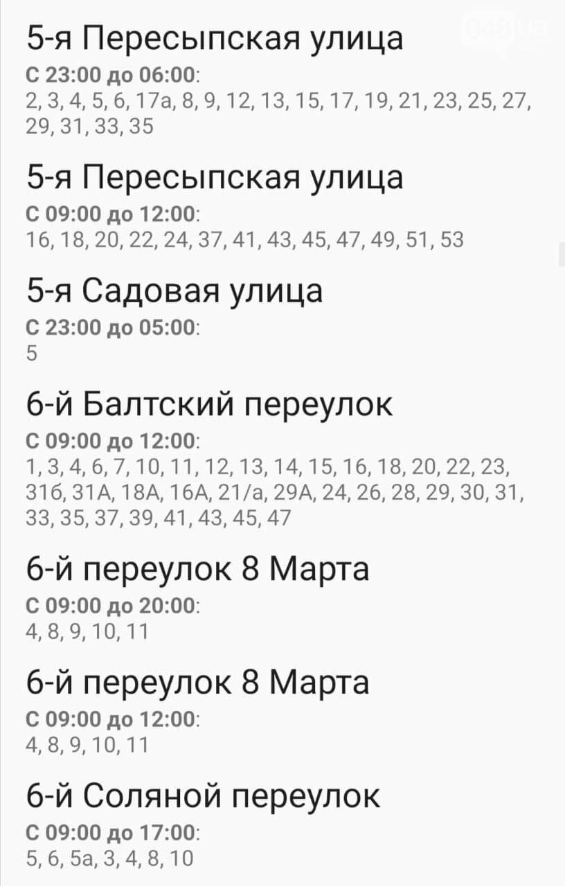 Отключения света в Одессе завтра: график на 4 ноября , фото-13