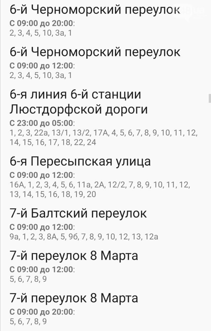 Отключения света в Одессе завтра: график на 4 ноября , фото-14