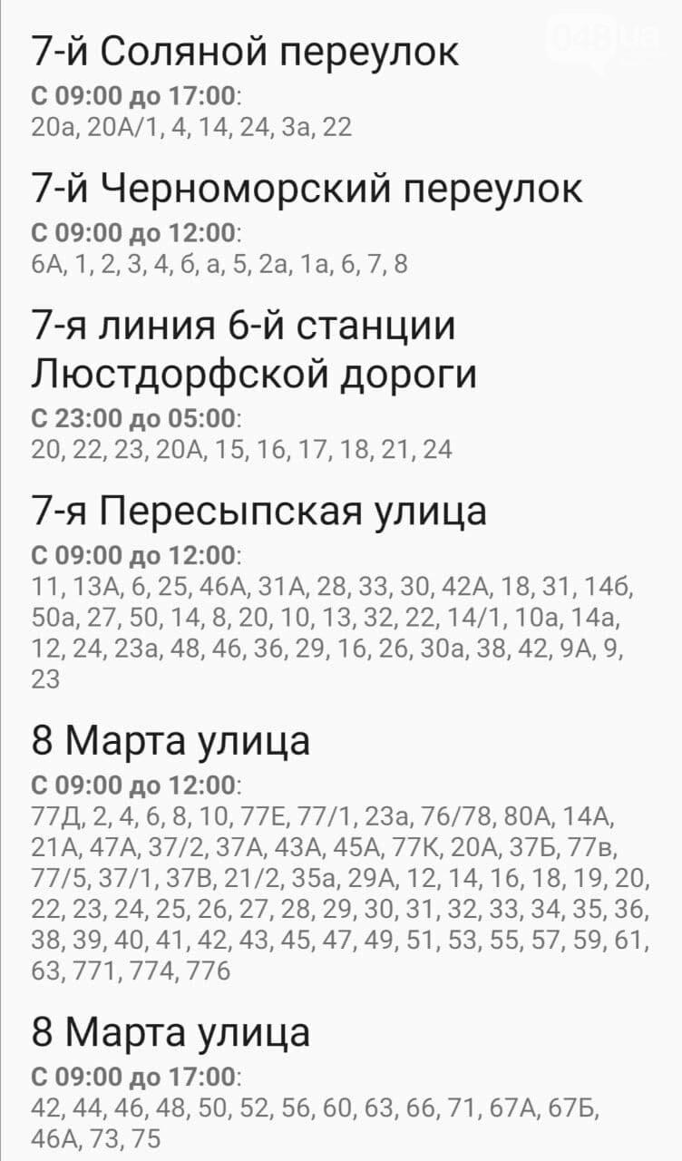 Отключения света в Одессе завтра: график на 4 ноября , фото-15