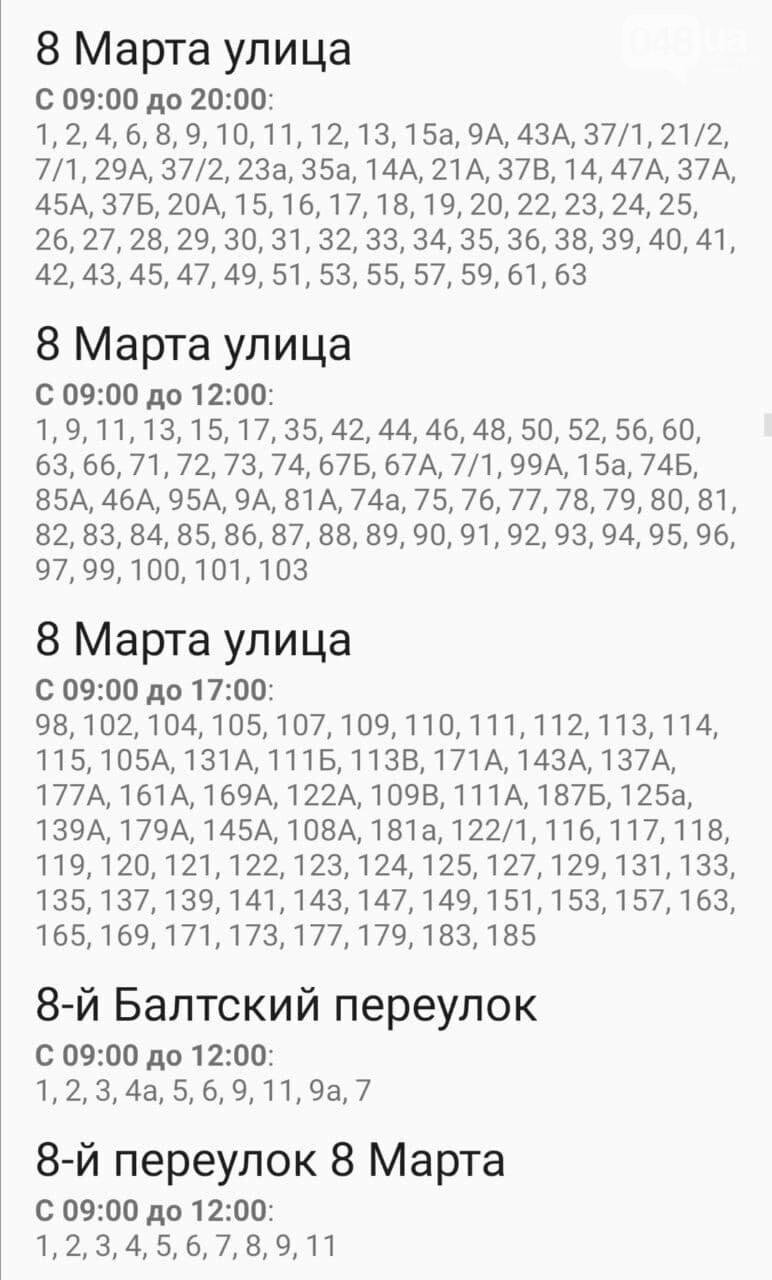 Отключения света в Одессе завтра: график на 4 ноября , фото-16