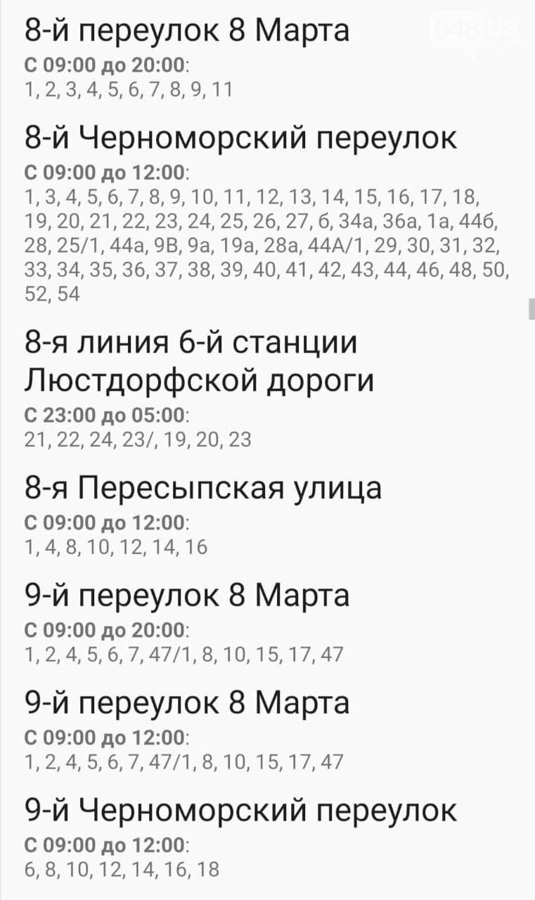 Отключения света в Одессе завтра: график на 4 ноября , фото-17
