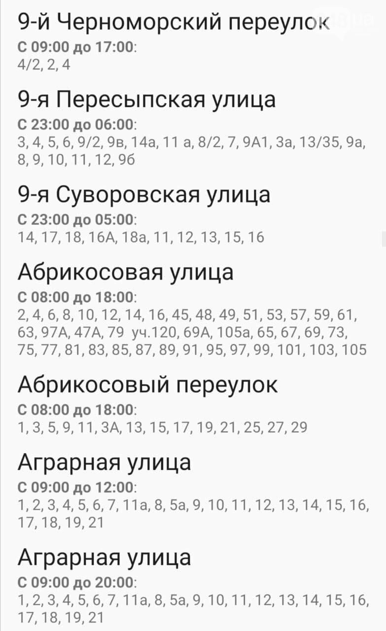 Отключения света в Одессе завтра: график на 4 ноября , фото-18