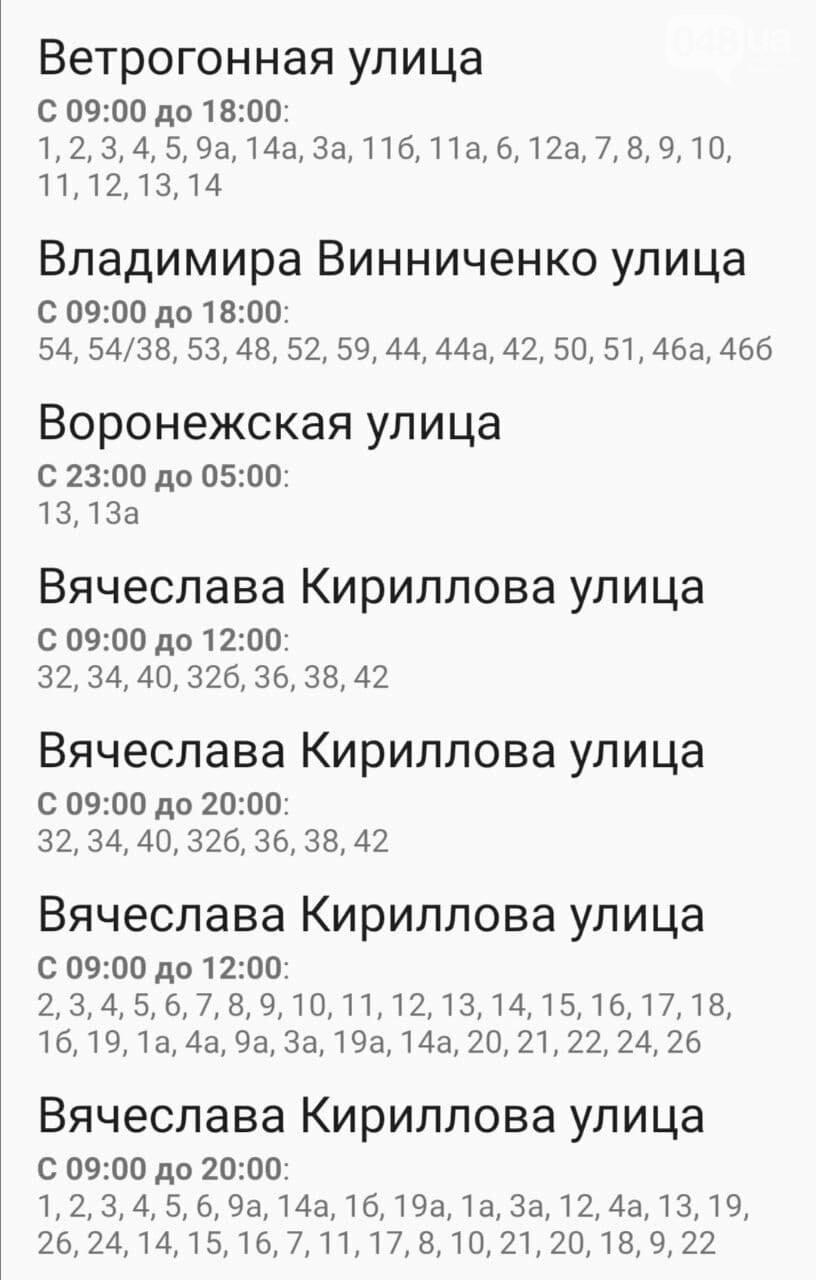 Отключения света в Одессе завтра: график на 4 ноября , фото-19