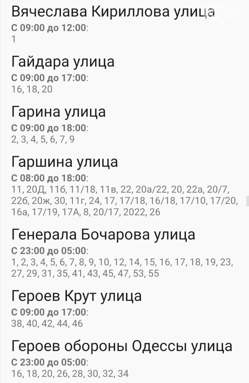 Отключения света в Одессе завтра: график на 4 ноября , фото-20