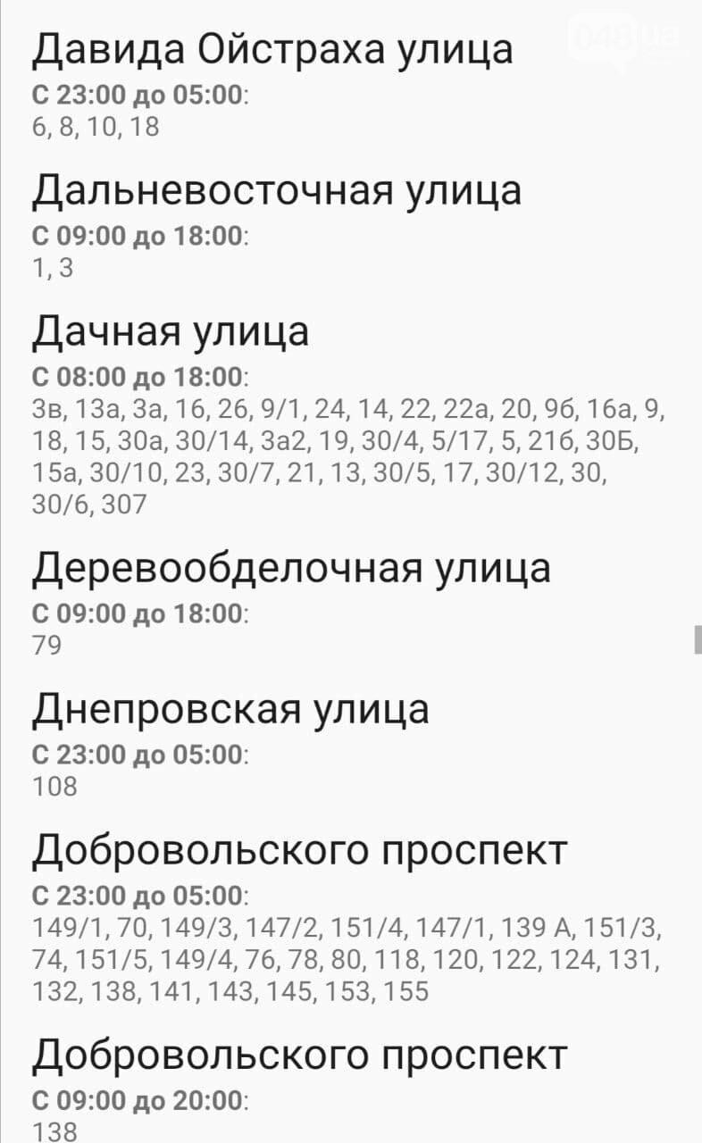 Отключения света в Одессе завтра: график на 4 ноября , фото-22