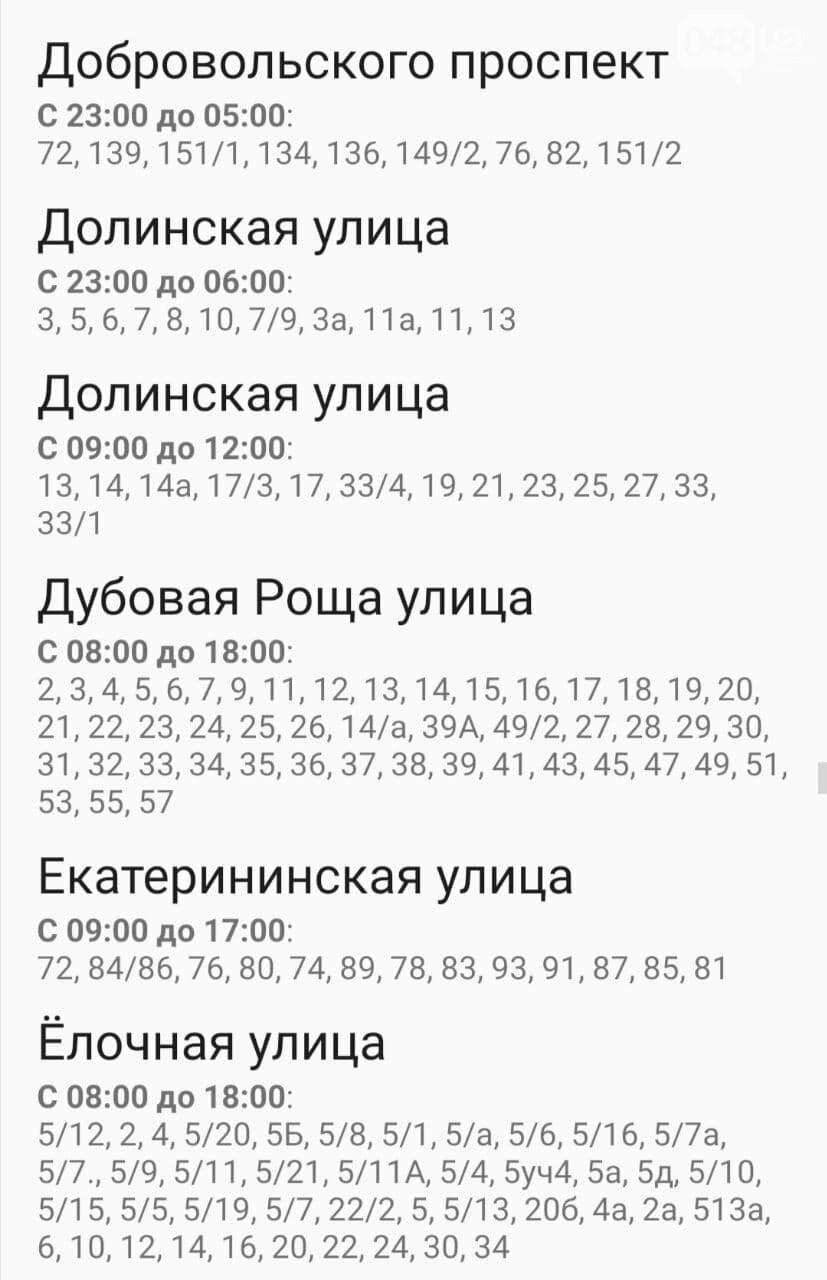 Отключения света в Одессе завтра: график на 4 ноября , фото-23