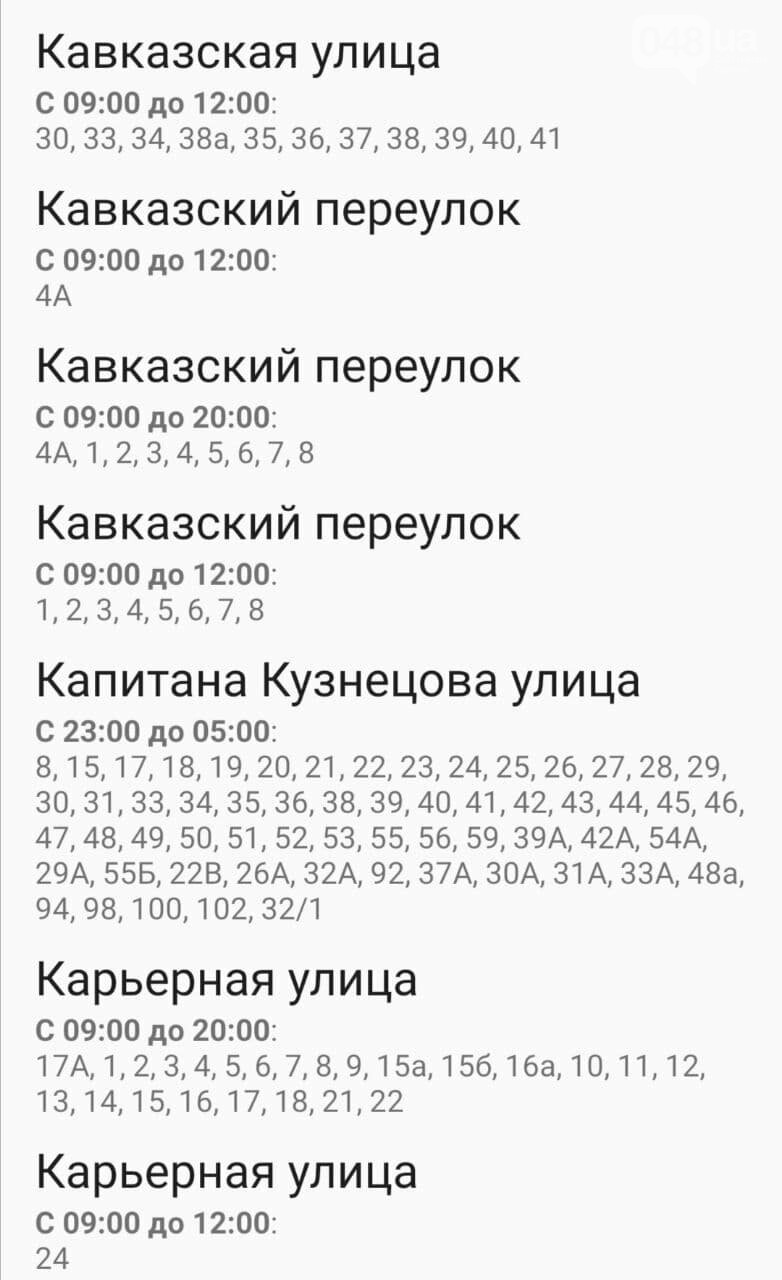 Отключения света в Одессе завтра: график на 4 ноября , фото-25