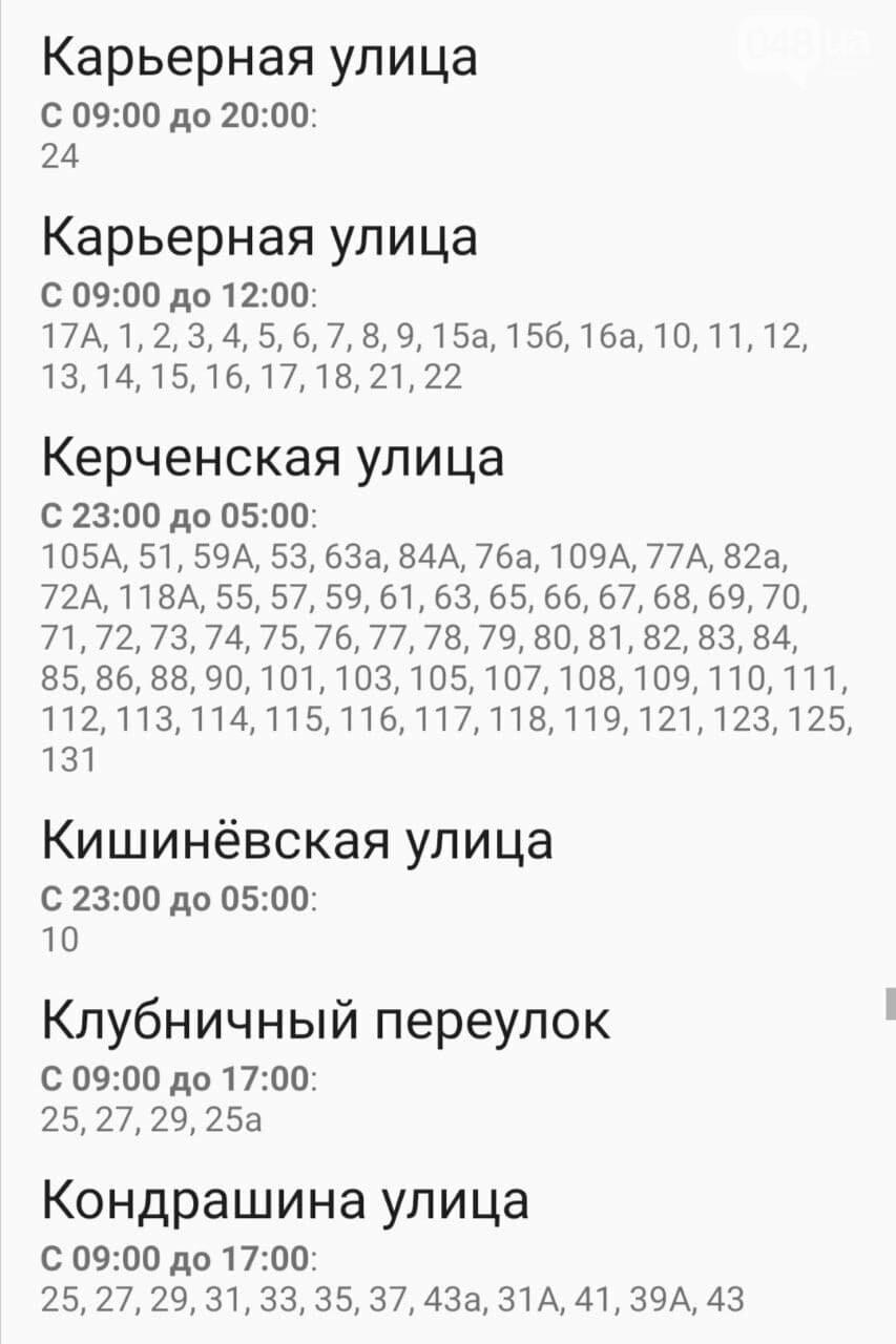 Отключения света в Одессе завтра: график на 4 ноября , фото-26