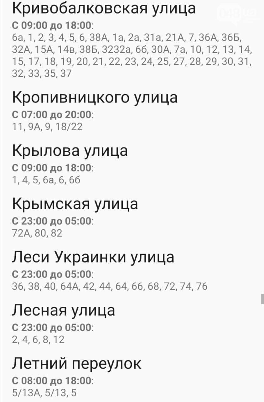 Отключения света в Одессе завтра: график на 4 ноября , фото-27