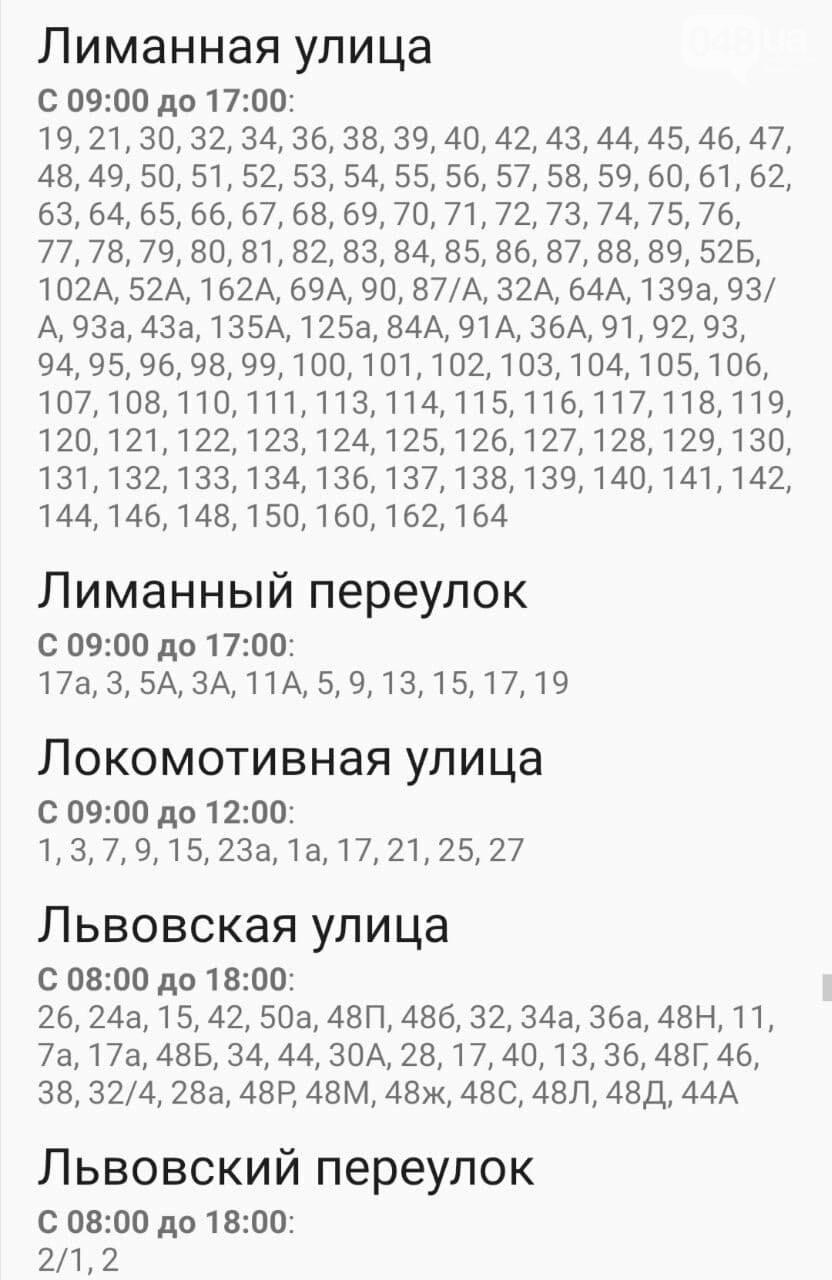 Отключения света в Одессе завтра: график на 4 ноября , фото-28