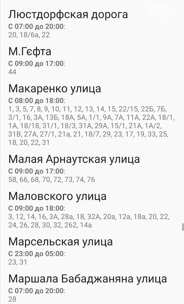 Отключения света в Одессе завтра: график на 4 ноября , фото-29