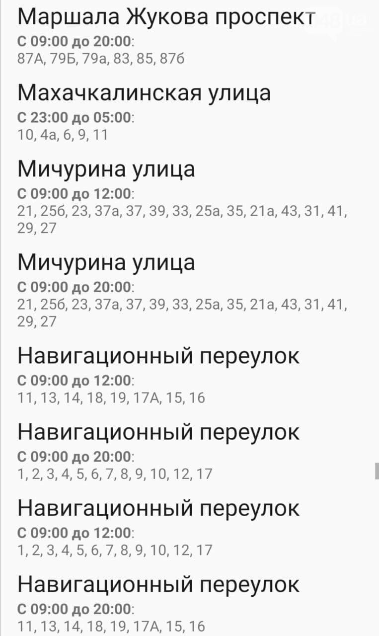 Отключения света в Одессе завтра: график на 4 ноября , фото-30