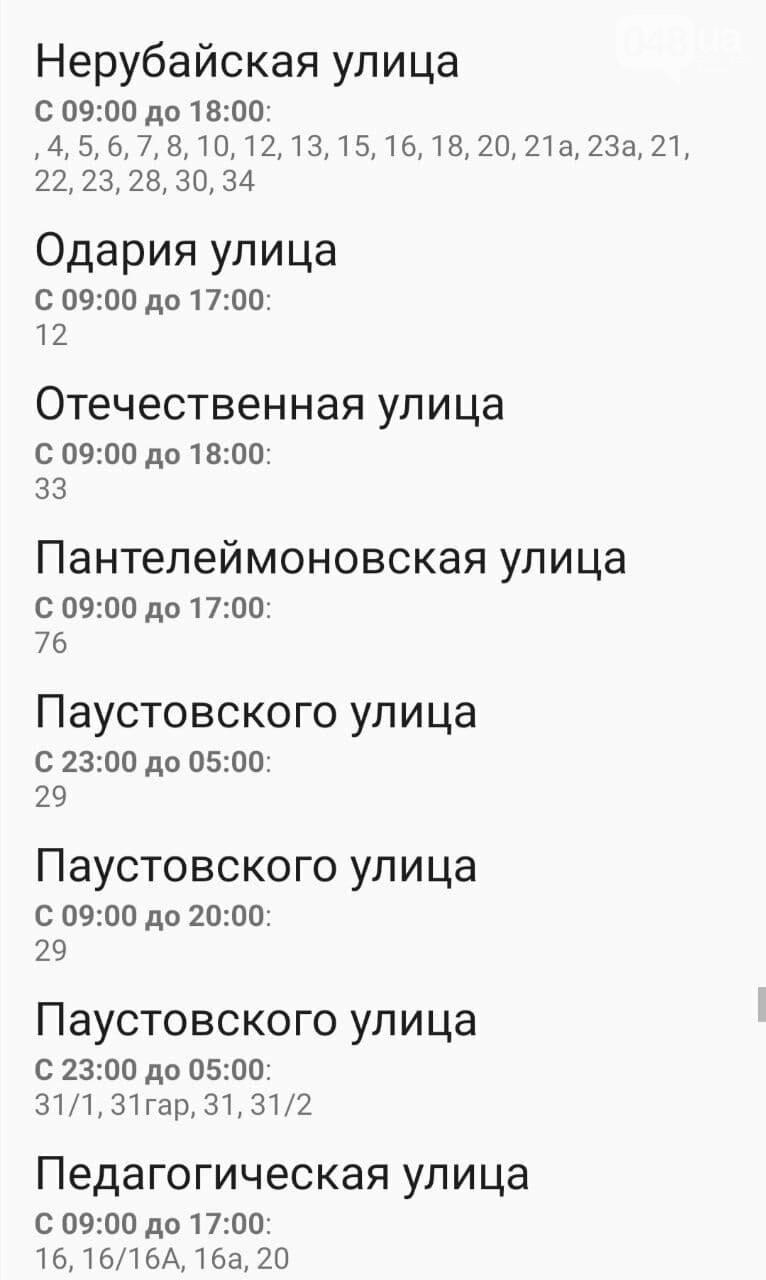 Отключения света в Одессе завтра: график на 4 ноября , фото-31