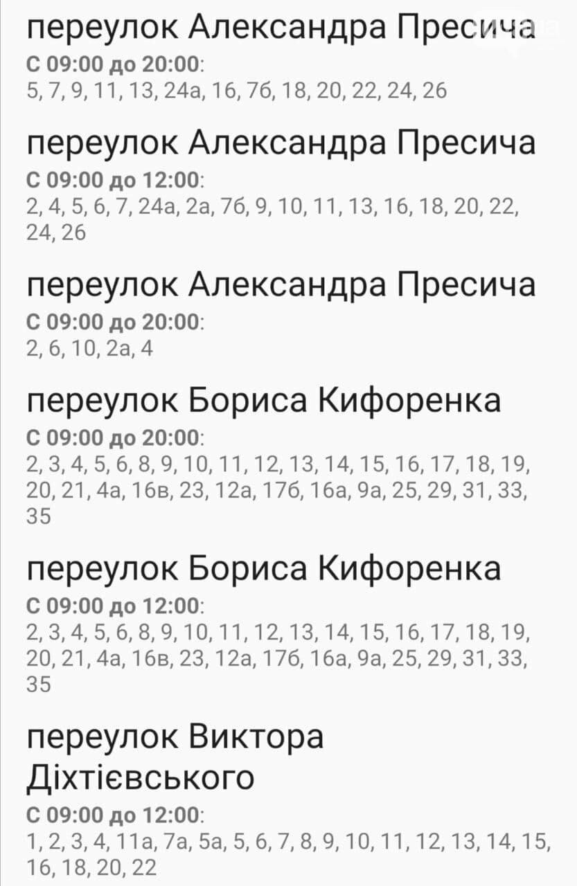 Отключения света в Одессе завтра: график на 4 ноября , фото-32
