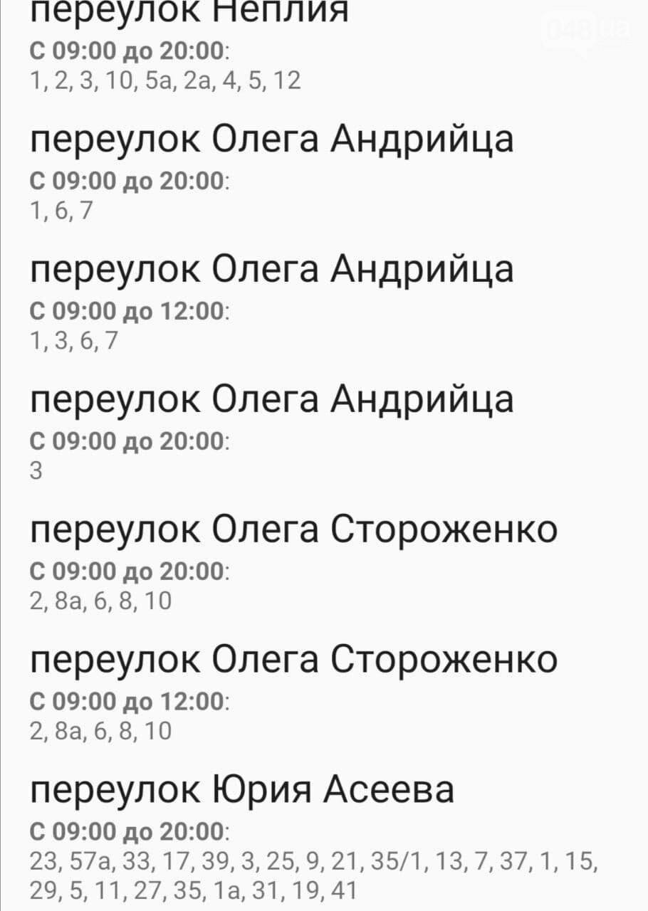 Отключения света в Одессе завтра: график на 4 ноября , фото-34