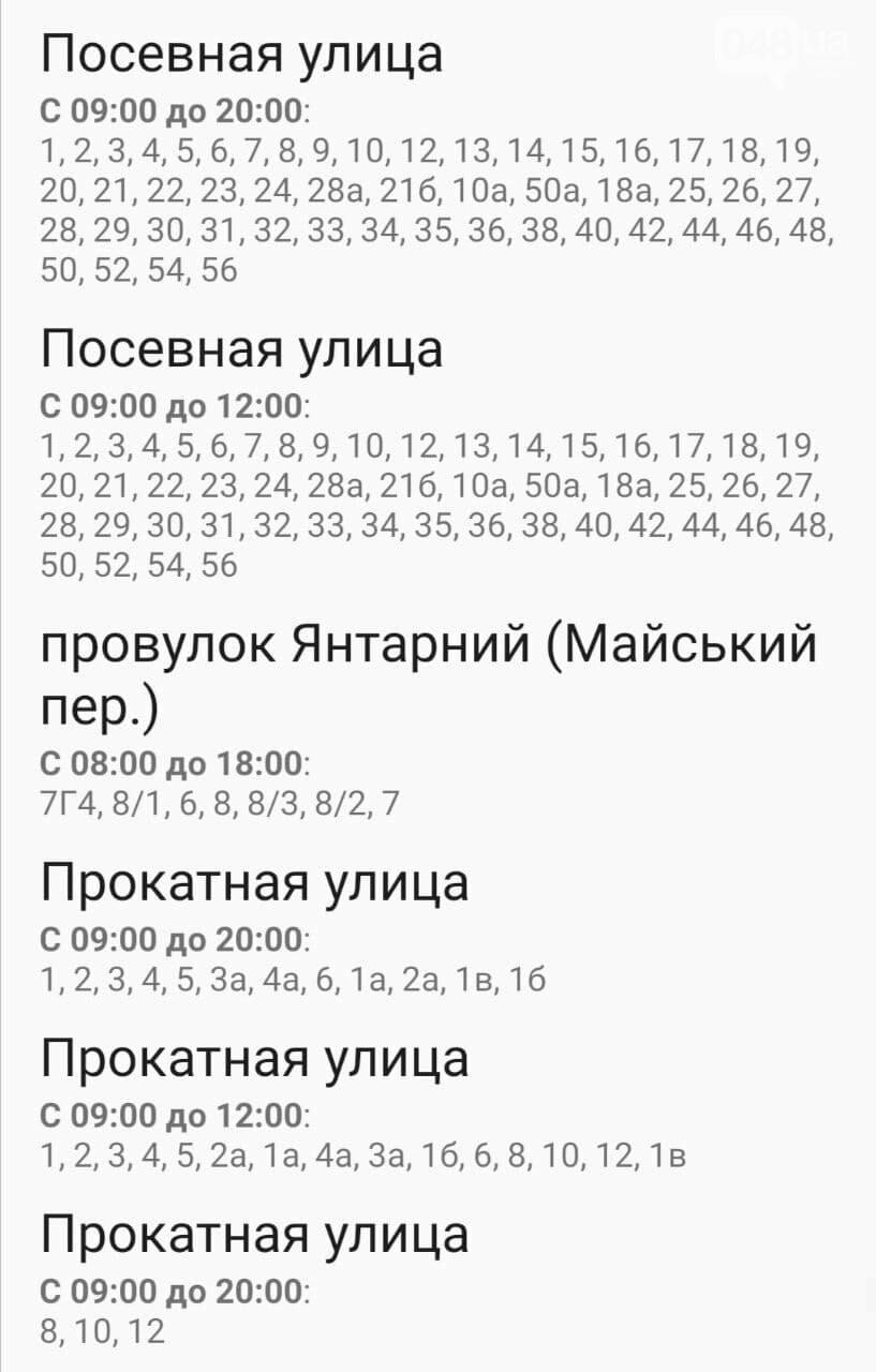 Отключения света в Одессе завтра: график на 4 ноября , фото-36