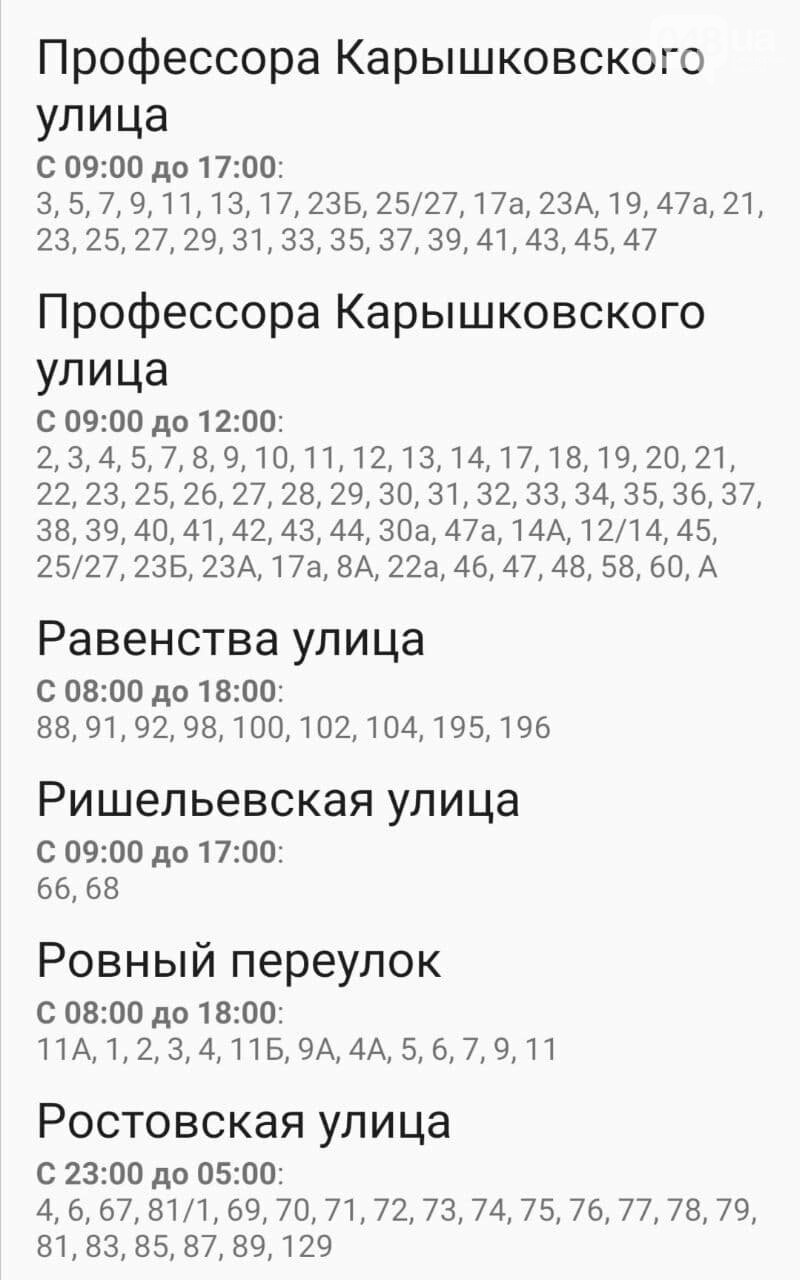 Отключения света в Одессе завтра: график на 4 ноября , фото-37
