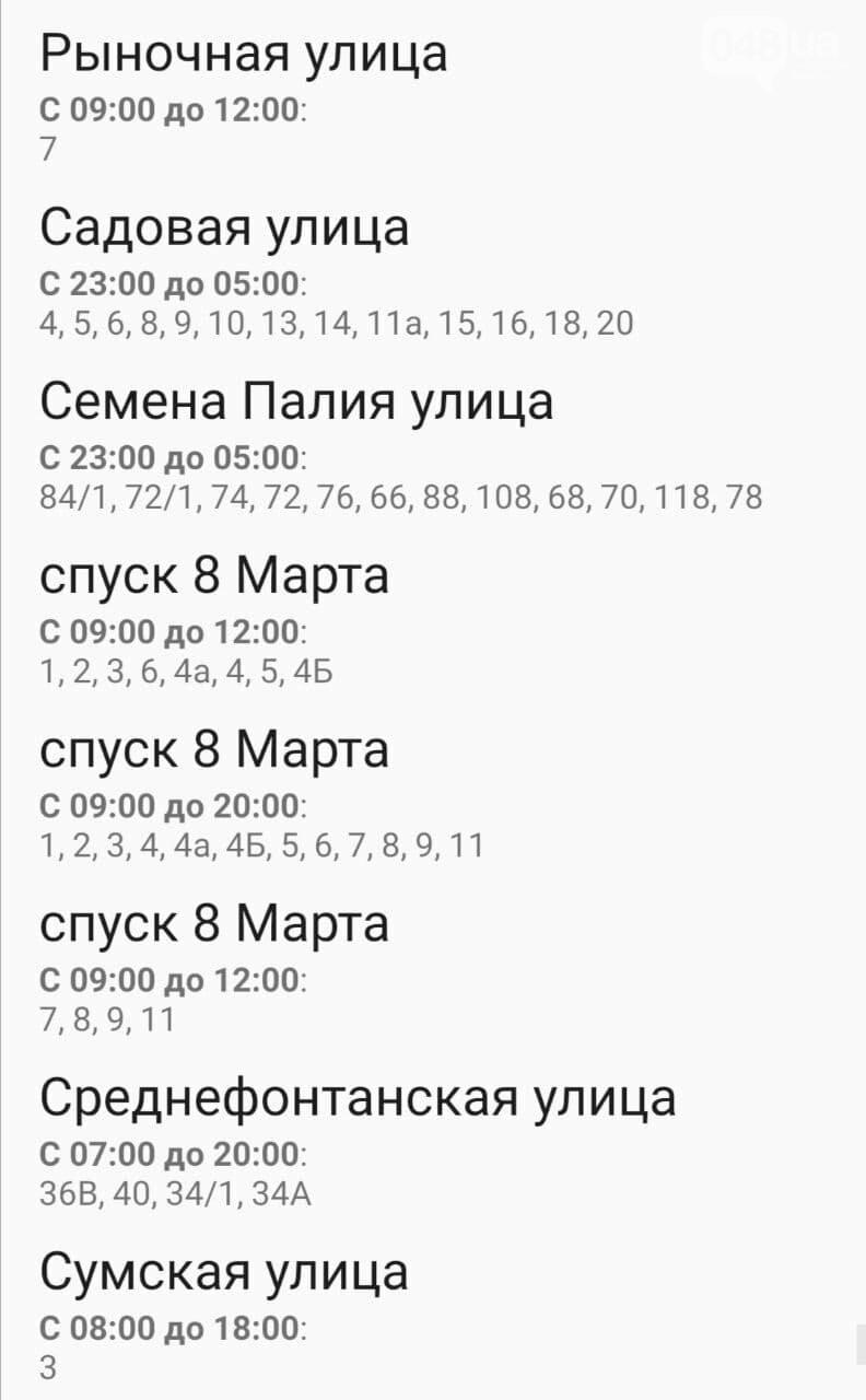 Отключения света в Одессе завтра: график на 4 ноября , фото-38