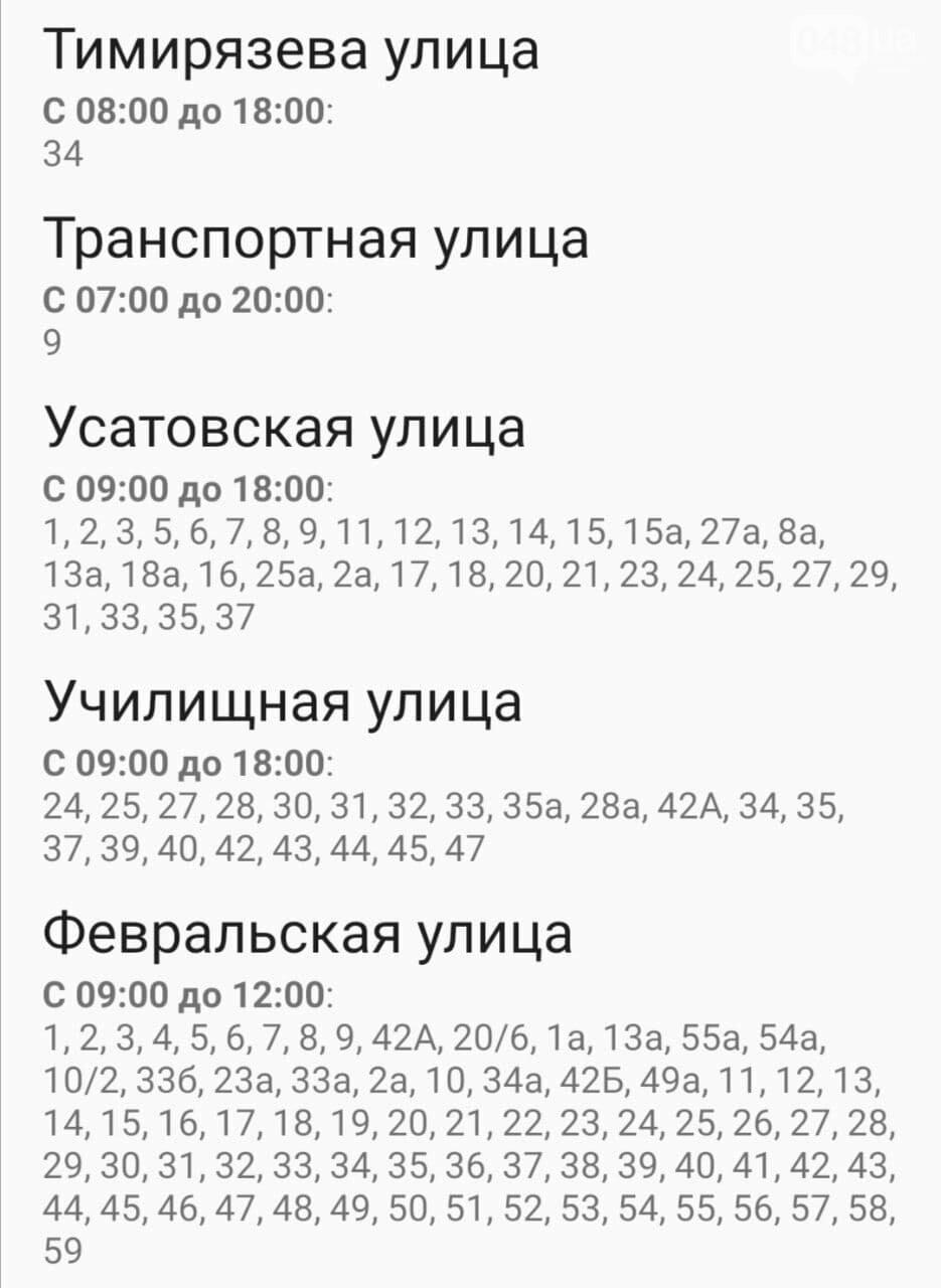 Отключения света в Одессе завтра: график на 4 ноября , фото-39