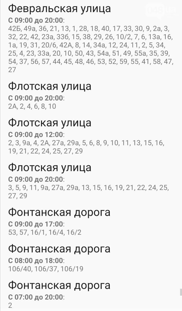 Отключения света в Одессе завтра: график на 4 ноября , фото-40
