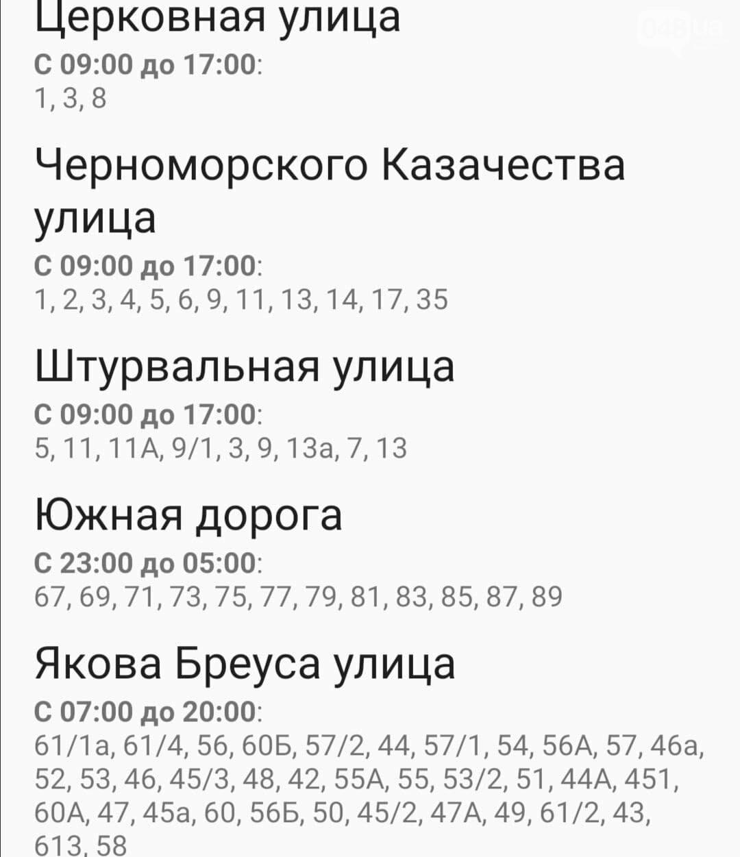 Отключения света в Одессе завтра: график на 4 ноября , фото-42