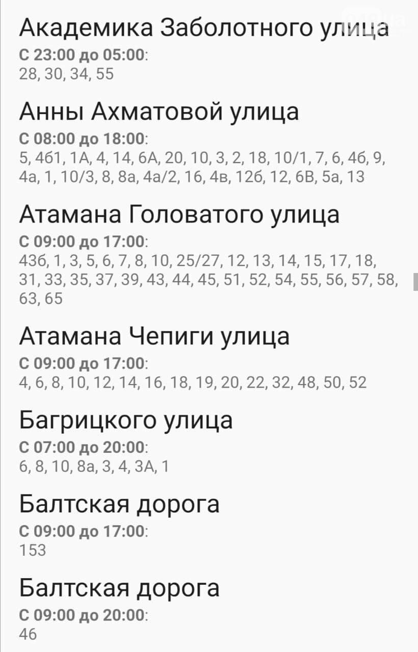 Отключения света в Одессе завтра: график на 4 ноября , фото-43