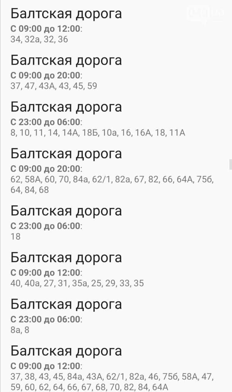 Отключения света в Одессе завтра: график на 4 ноября , фото-44