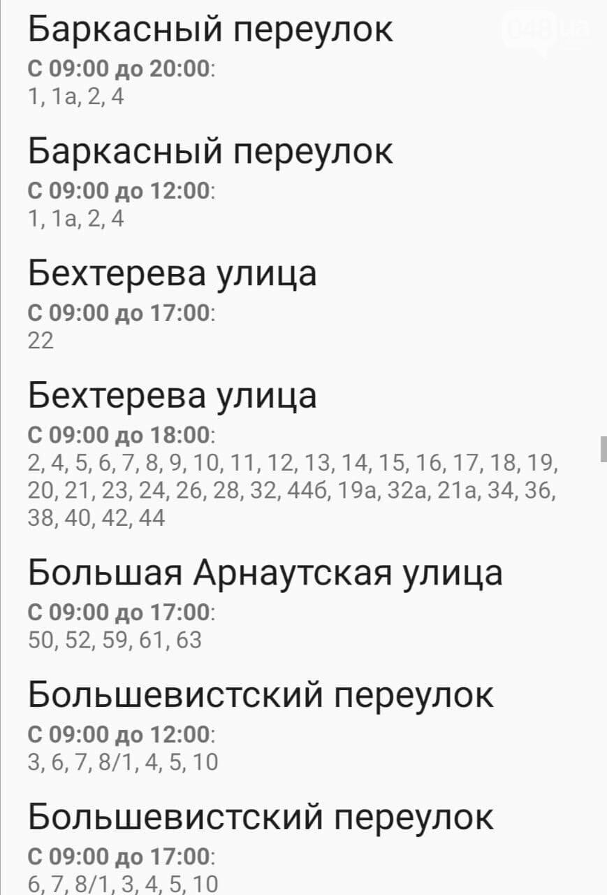 Отключения света в Одессе завтра: график на 4 ноября , фото-45