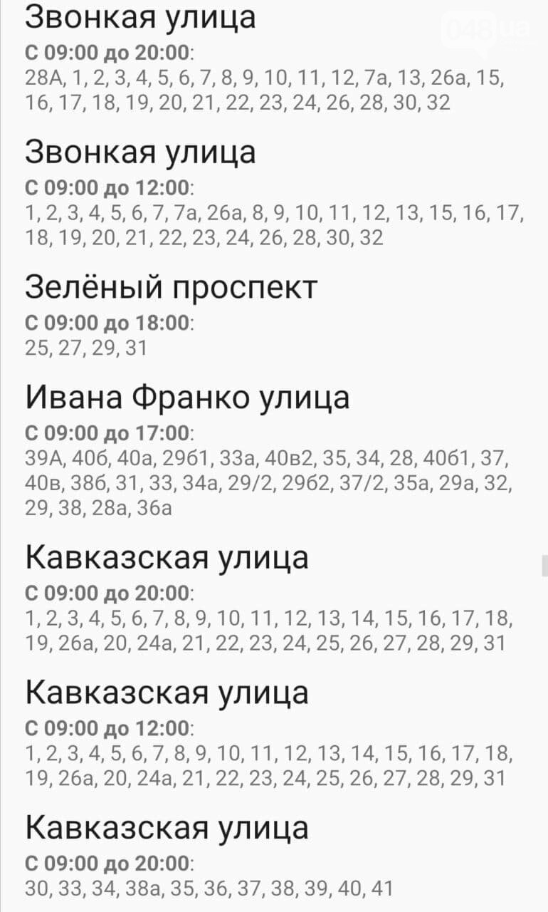 Отключения света в Одессе завтра: график на 4 ноября , фото-47