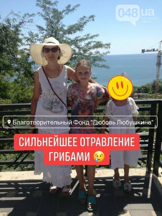 В Одесской области женщина и ее 9-летняя дочь отравились грибами: ребенок в коме, - ФОТО, фото-1