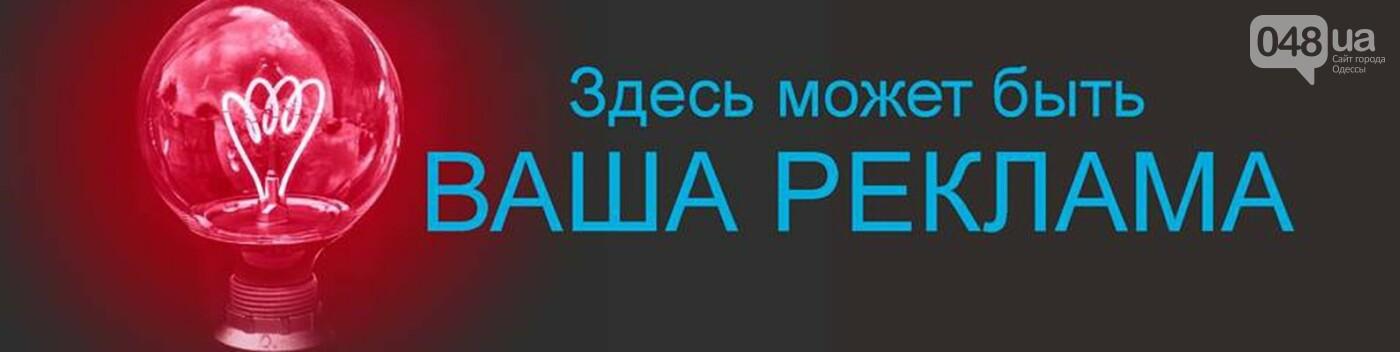 Где, как и почем отметить день рождения в Одессе. Самые популярные места, фото-15