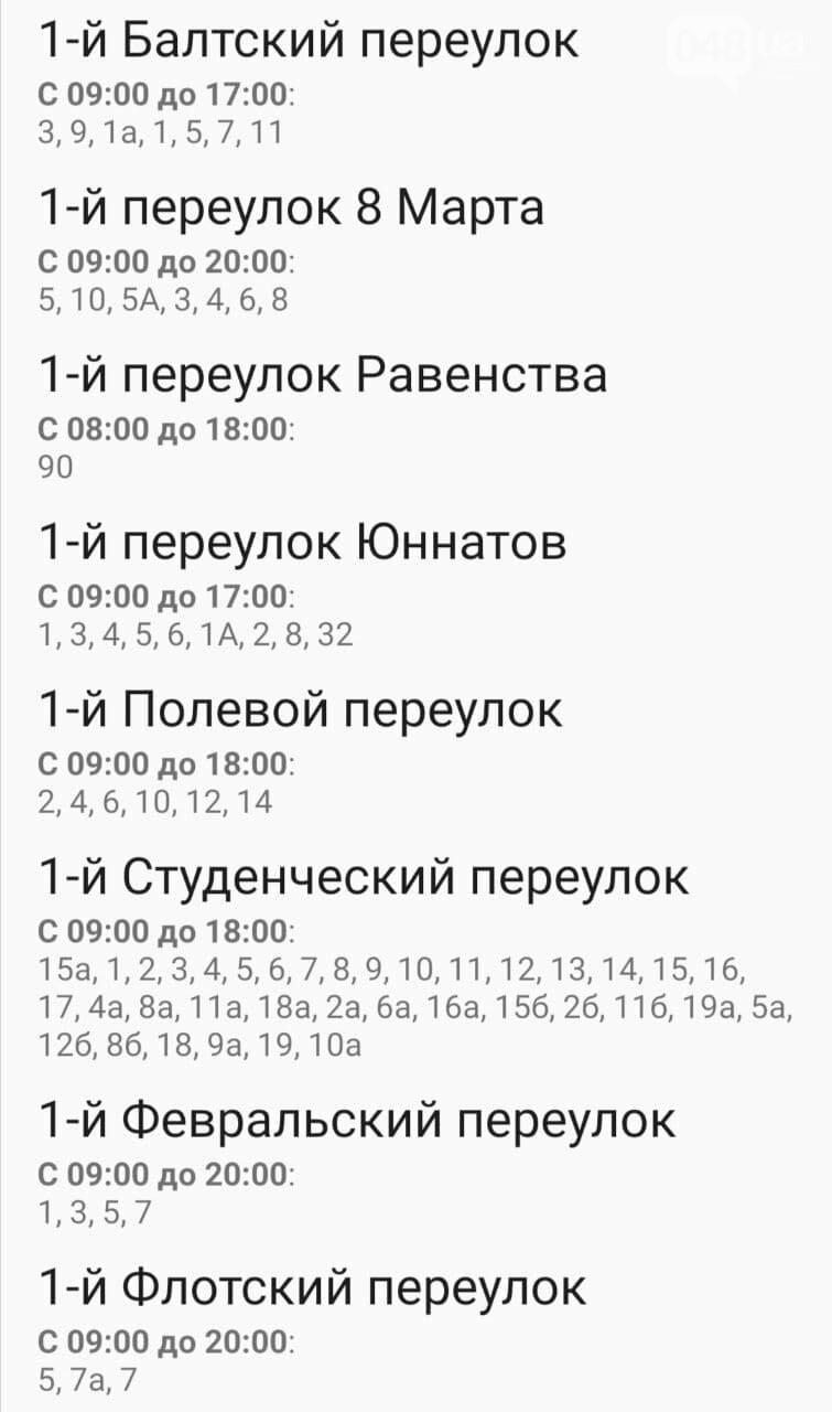 Где завтра, 6 ноября, в Одессе не будет света: график отключений , фото-2
