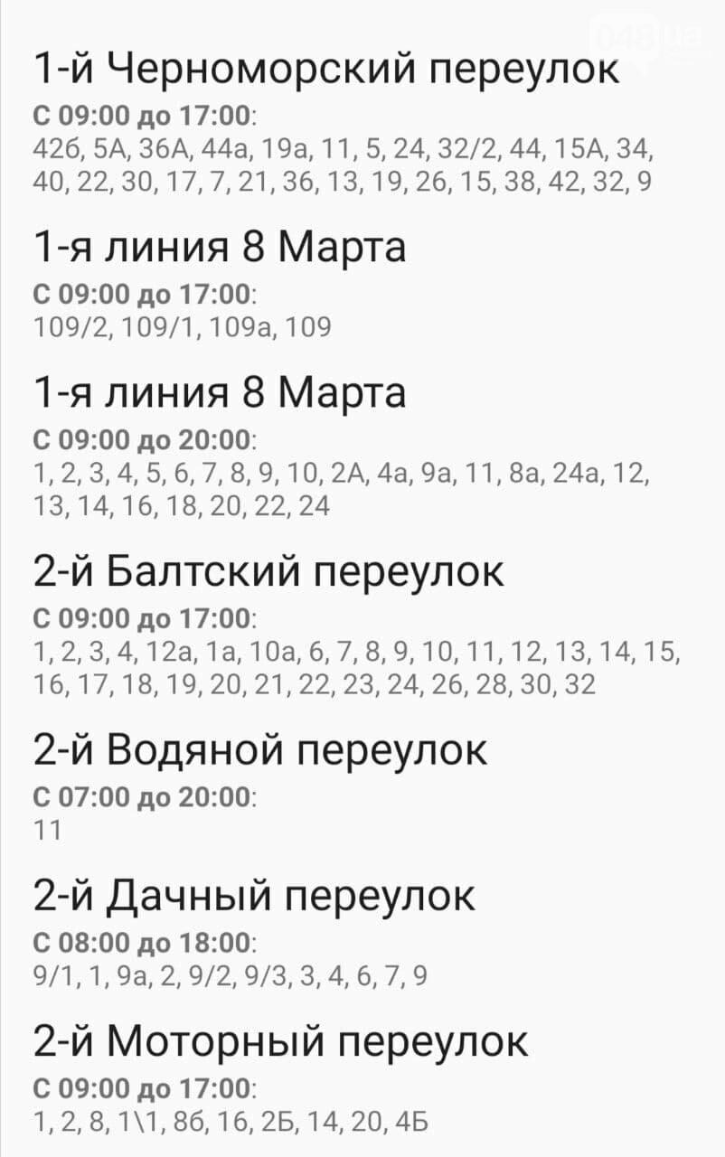 Где завтра, 6 ноября, в Одессе не будет света: график отключений , фото-3