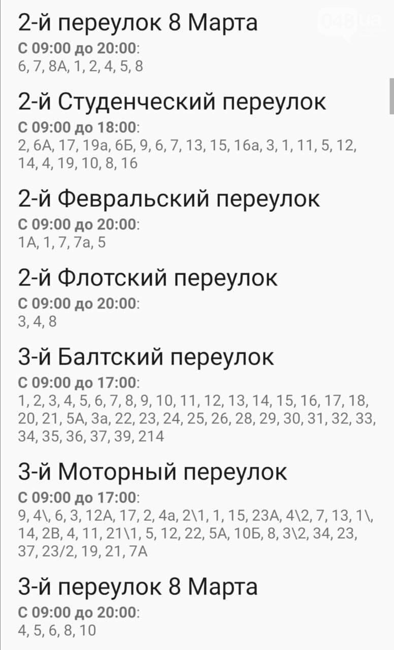 Где завтра, 6 ноября, в Одессе не будет света: график отключений , фото-4