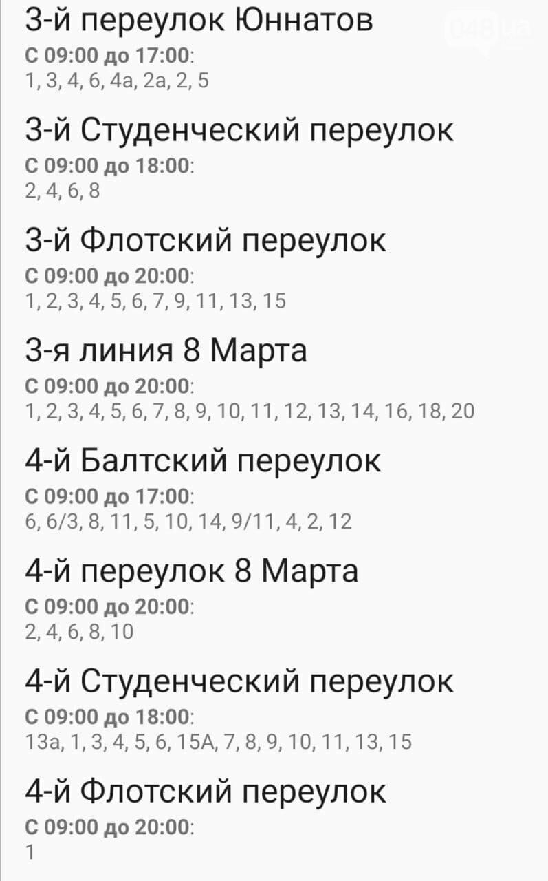 Где завтра, 6 ноября, в Одессе не будет света: график отключений , фото-5