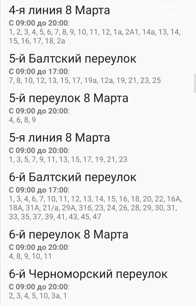 Где завтра, 6 ноября, в Одессе не будет света: график отключений , фото-6