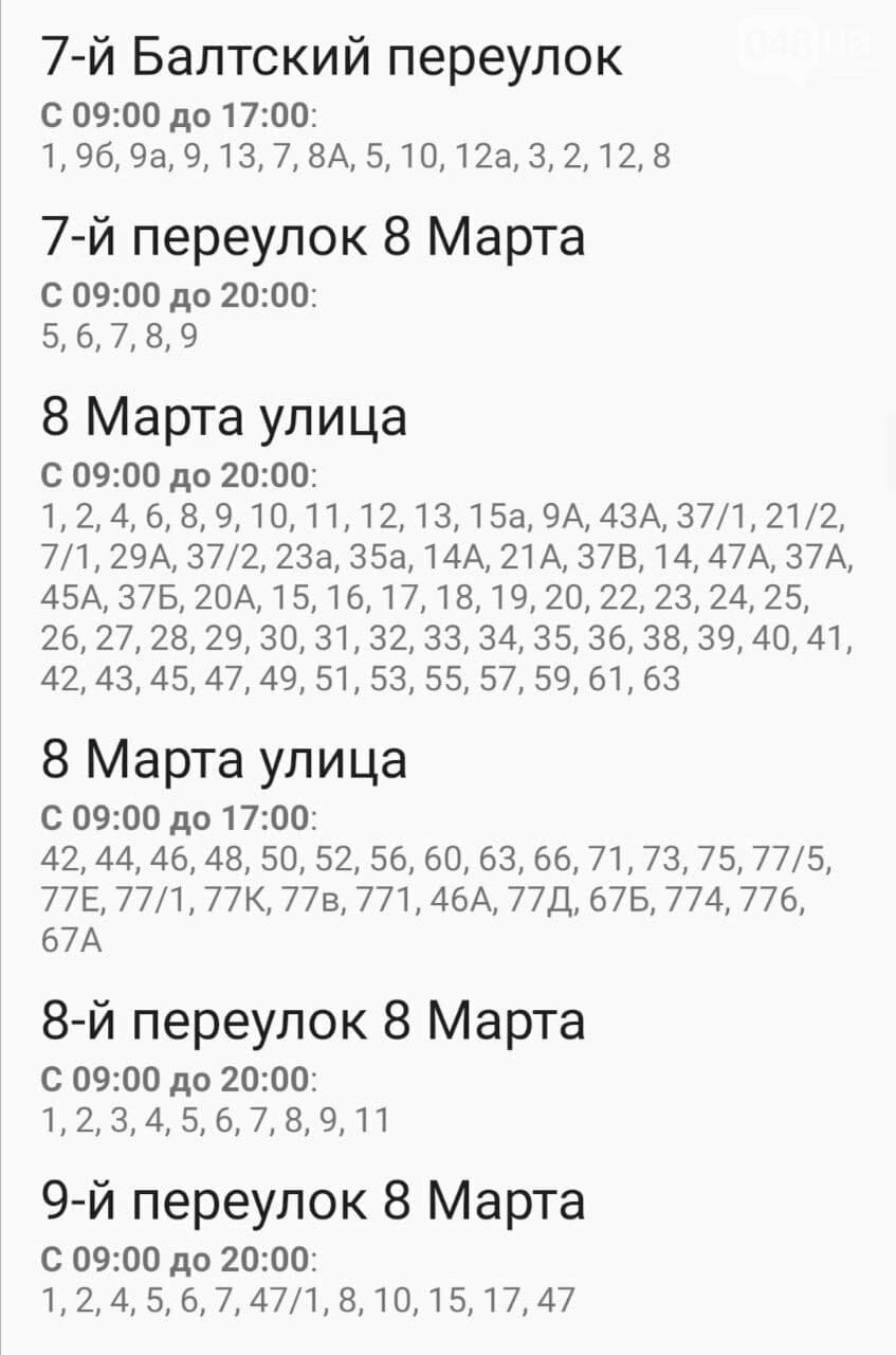 Где завтра, 6 ноября, в Одессе не будет света: график отключений , фото-7