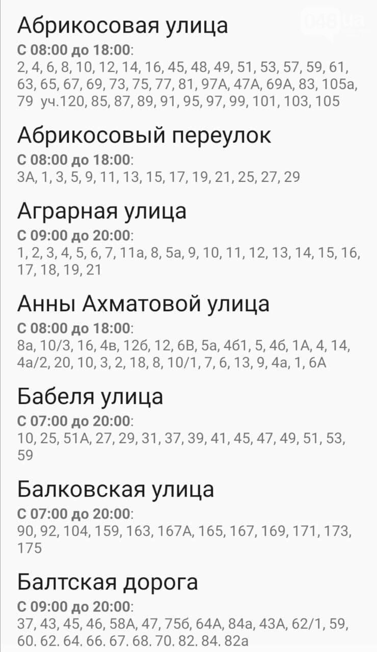 Где завтра, 6 ноября, в Одессе не будет света: график отключений , фото-8