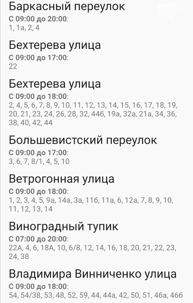 Где завтра, 6 ноября, в Одессе не будет света: график отключений , фото-9