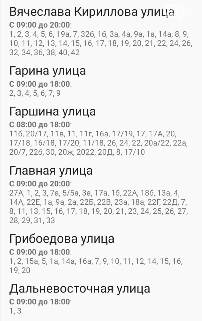 Где завтра, 6 ноября, в Одессе не будет света: график отключений , фото-10